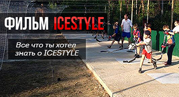 Фильм ICESTYLE. English subtitle